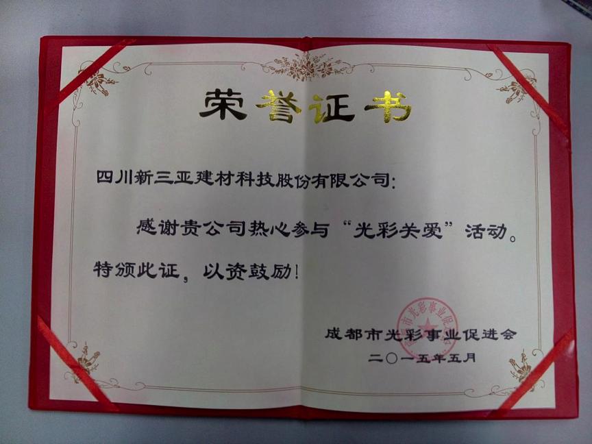 会授予公司荣誉证书